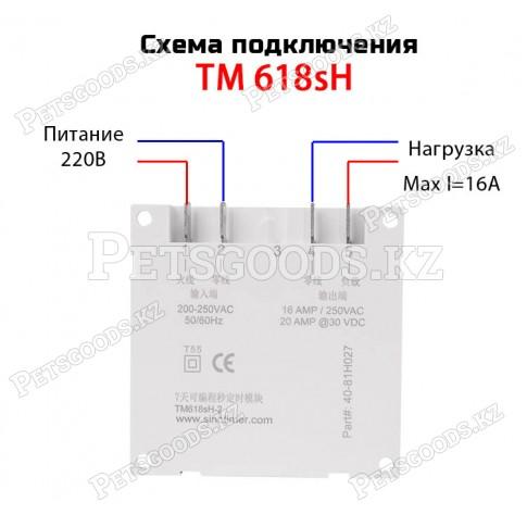 Реле времени недельное универсальное Sinotimer TM618sH-2