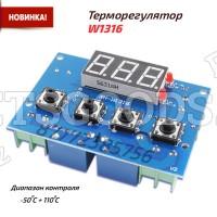 Термоконтроллер W1316