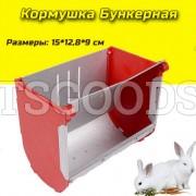 Кормушки для кроликов бункерные